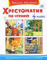 Хрестоматия по чтению. 4 класс