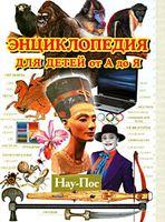 Энциклопедия для детей от А до Я. Том 7. Нау-Пос