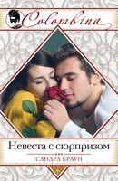 Невеста с сюрпризом (м)