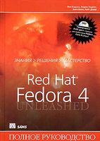 Red Hat Fedora 4. Полное руководство (+ DVD)
