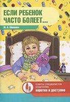 Если ребенок часто болеет...