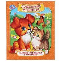 Домашние животные. Книжка-панорамка каруселька