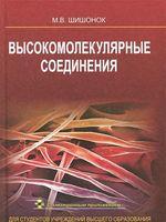Высокомолекулярные соединения (+ CD)