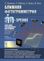 Ближняя фотограмметрия и 3D-зрение