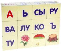 """Кубики """"Читаем по слогам"""" (12 шт.)"""