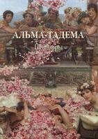 Альма-Тадема. Шедевры