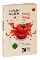 """Парадокс растений. Скрытые опасности """"здоровой"""" пищи (м)"""