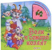 Волк и семеро козлят. Книжка-игрушка