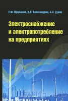 Электроснабжение и электропотребление на предприятиях