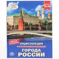 Энциклопедия с развивающими заданиями. Города России