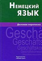 Немецкий язык. Деловая переписка