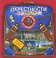 Окрестности Петербурга. Иллюстрированный путеводитель для детей и родителей