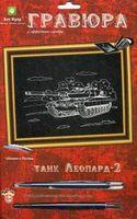 "Гравюра ""Танк Леопард-2"" (серебро)"