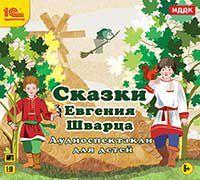 Сказки Евгения Шварца. Аудиоспектакли для детей