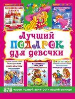 Лучший подарок для девочки (Комплект из 5 книг)