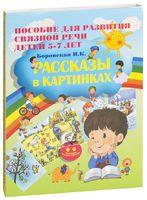 Рассказы в картинках. Пособие для развития связной речи для детей 5-7 лет