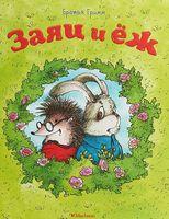 Заяц и ёж (м)