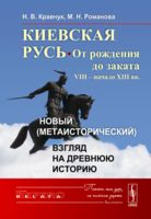 Киевская Русь. От рождения до заката (VIII – начало XIII вв.)