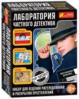"""Игровой набор """"Лаборатория частного детектива"""""""