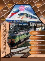 Энциклопедия для детей. Поезда