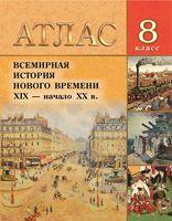 Всемирная история Нового времени. ХІХ – начало ХХ в. 8 класс. Атлас