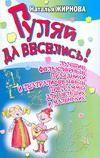 Гуляй да веселись! Лучшие фольклорные праздники и театрализованные программы для больших и маленьких