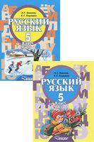 Русский язык. 5 класс (в двух частях)