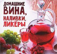 Домашние вина, наливки, ликеры