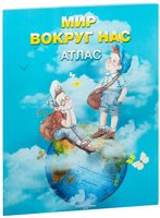 """Иллюстрированный атлас """"Мир вокруг нас"""""""