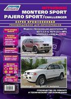 Mitsubishi Montero Sport / Pajero Sport, Challenger с 1996 г. Устройство, техническое обслуживание и ремонт