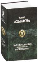 Анна Ахматова. Полное собрание поэзии и прозы в одном томе