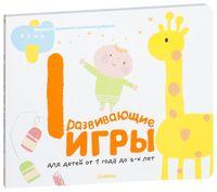 Gakken. Развивающие игры для детей от 1 года до 2-х лет (с наклейками)