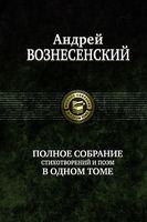 Андрей Вознесенский. Полное собрание стихотворений и поэм в одном томе
