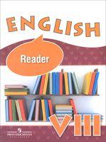 Английский язык. 8 класс. Книга для чтения