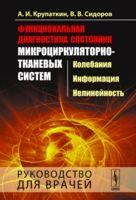 Функциональная диагностика состояния микроциркуляторно-тканевых систем. Колебания, информация, нелинейность (м)