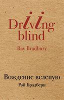 Вождение вслепую (м)