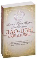 Книга о Пути Жизни. Дао-Дэ цзин
