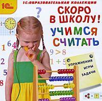 1С:Образовательная коллекция. Скоро в школу! Учимся считать