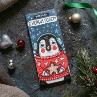 """Шоколад молочный """"Новый год. Пингвинёнок"""" (90 г)"""