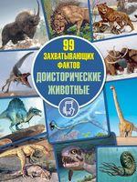 99 захватывающих фактов. Доисторические животные