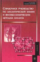 Справочное руководство по аналитической химии и физико-химическим методам анализа