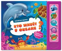 Кто живет в океане? Книжка-игрушка