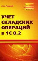 Учет складских операций в 1С 8.2