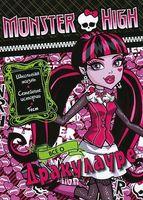 Monster High. Все о Дракулауре