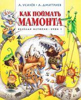 Как поймать мамонта. Веселая история