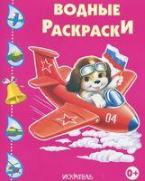 Собачка в самолете. Раскраска