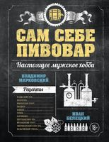 Сам себе пивовар. Первая пивная книга от российских блогеров