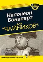 """Наполеон Бонапарт для """"чайников"""""""
