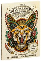 Авторская тату-раскраска