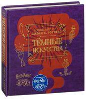 Волшебный мир Дж. К. Роулинг. Тёмные искусства